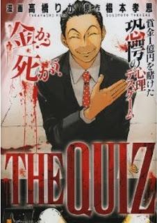 ザ・クイズ [The Quiz]