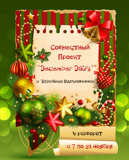 http://club-dnepr.blogspot.cz/2013/11/december-daily-4.html