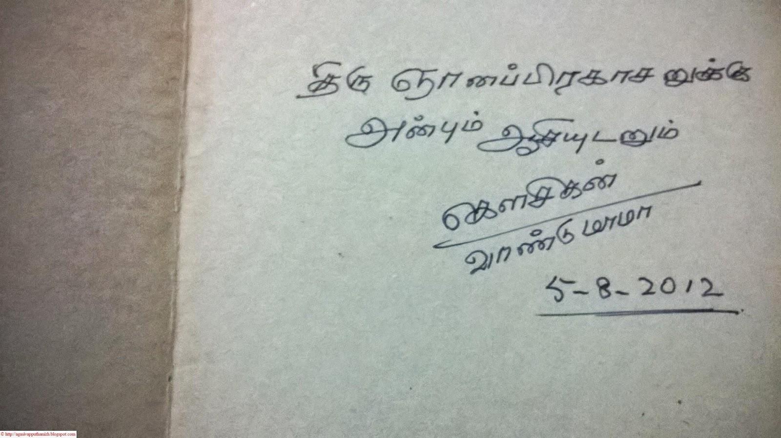 Vaandumama's Autograph for me