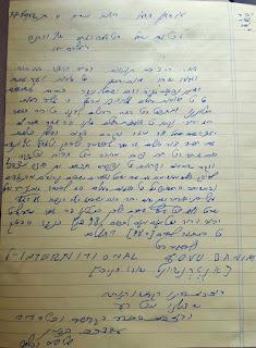מכתב הרב ברלנד על הצלת עם ישראל
