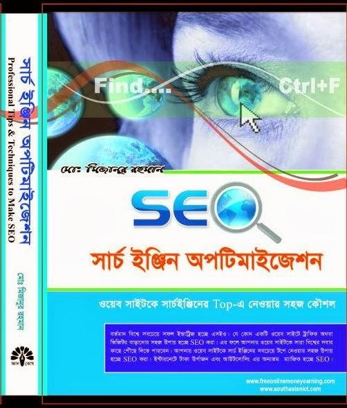 Image Result For Seo Tutorial Pdf Bangla