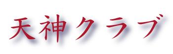 天神クラブ 小平市ソフトボール連盟所属