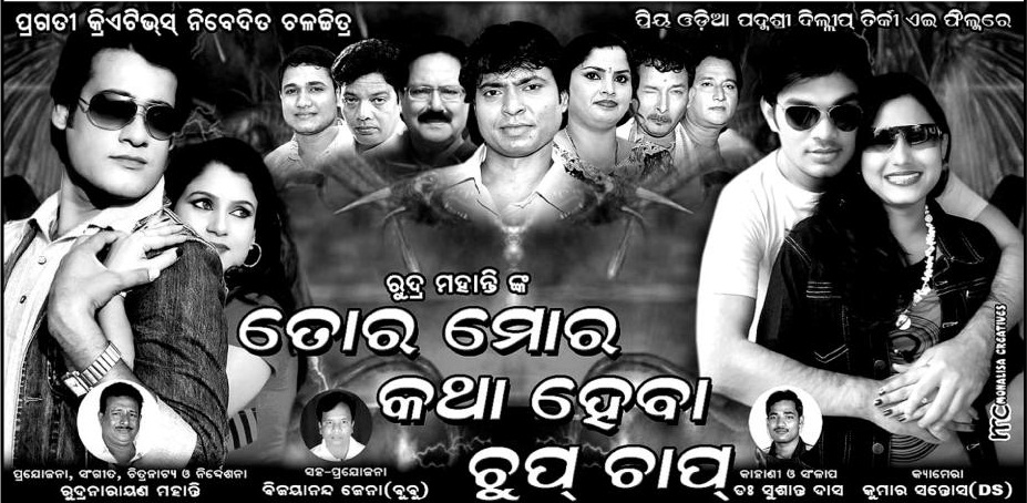Tora Mora Katha Heba Chup Chap ODIA | ORIYA MOVIE | FILM MP3 SONG FREE DOWNLOAD