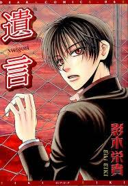 Yuigon ()