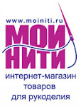 """интернет магазин """"Мои нити"""""""