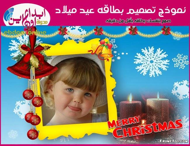 http://www.frametoy.com/photo-frame_1464-Merry-Christmas.htm