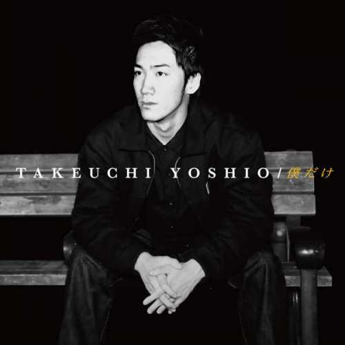 [Single] 竹内義雄 – 僕だけ (2015.11.13/MP3/RAR)