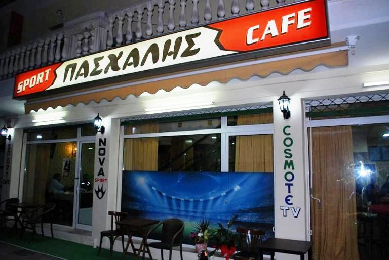 SportCafe - Ουζερί ΠΑΣΧΑΛΗΣ!