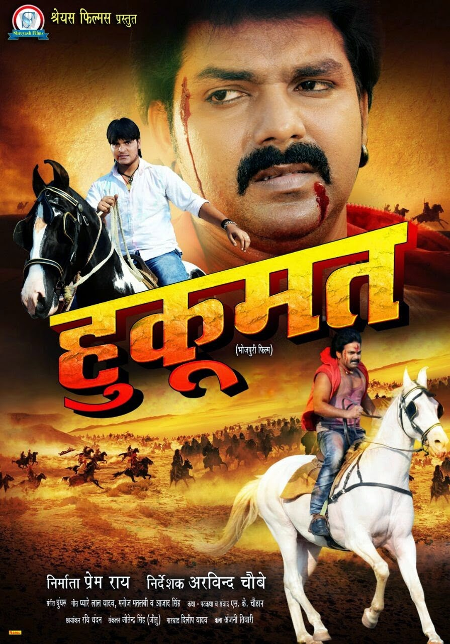 Bhojpuri movie Hukumat poster 2015 wiki, Pawan Singh, Arvind Akela 'Kallu', Rajal Raghwani  first look pics, wallpaper