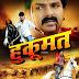Hukumat Bhojpuri Movie (2015) Video, Songs, Poster, Full Cast & Crew, Pawan Singh, Arvind Akela 'Kallu', Rajal Raghwani