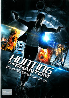 Hunting the Phantom (2014) – ล่านรกโปรแกรมมหากาฬ [พากย์ไทย]
