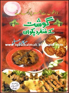 Best Meat Recipes Cooking Guide Urdu PDF Book