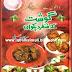 Best Meat Recipes Cooking Guide Urdu PDF Book