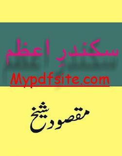 Sikander e Azam by Maqsood Sheikh