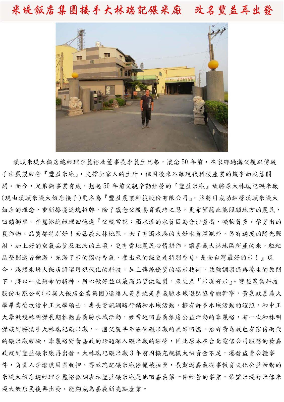 米堤飯店集團接手大林瑞記碾米廠 改名豐益再出發