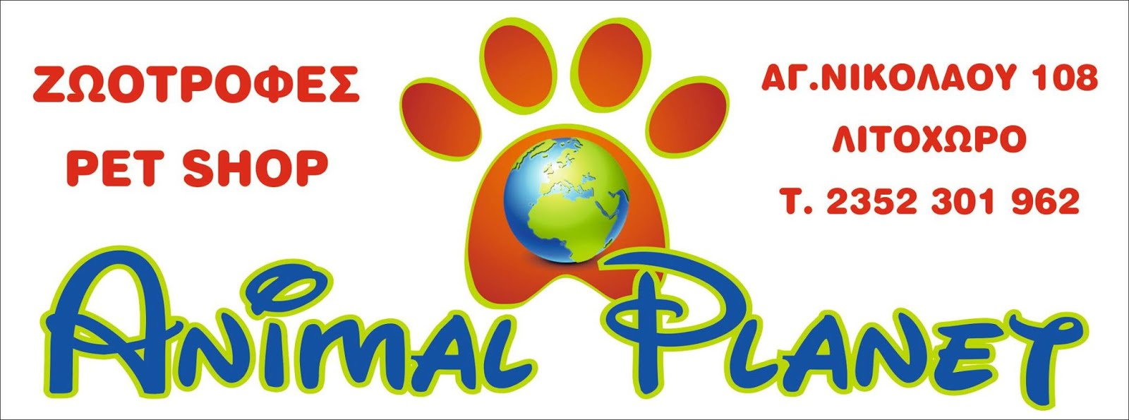PET SHOP ANIMAL PLANET