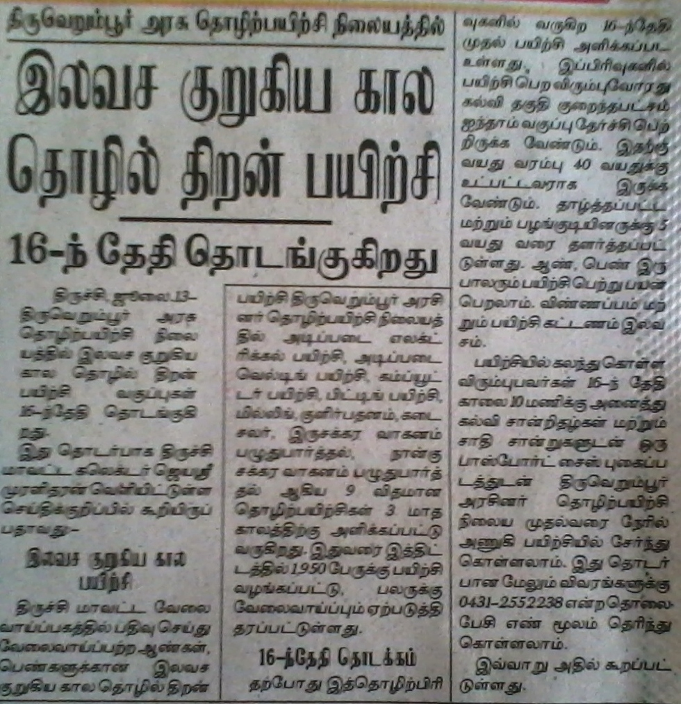 Fitter trade govt iti trichy mes course importent news for Portent jobs