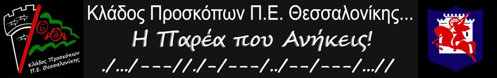 Κλάδος Προσκόπων Θεσσαλονίκης