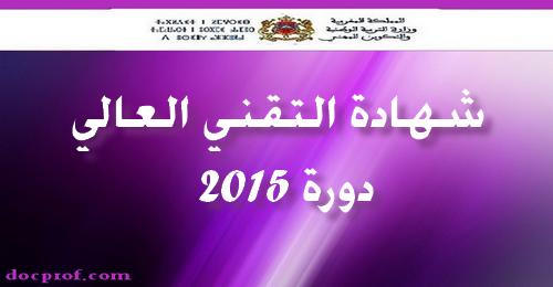 المذكرة عدد 057-15 الصادرة بتاريخ 11 مايو 2015 بشأن الترشيح لولوج أقسام تحضير شهادة التقني العالي للموسم الدراسي 2015-2016