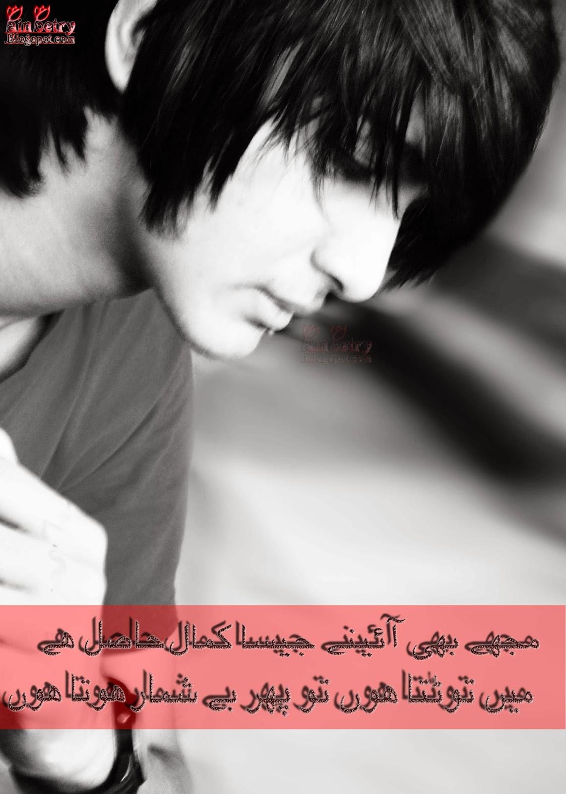 Boy-In-Love-Poetry-Mujhy-Bhi-Aainy-Jaisa-Kamal-Hasil-Hy-Mein-Tutta-Hun-To-Phir-Bey-Shumar-Hota-Hun-Image-HD-Wide