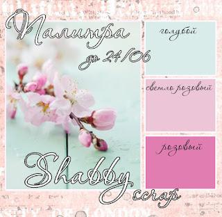 http://shabby-scrap.blogspot.ru/2015/05/blog-post_72.html