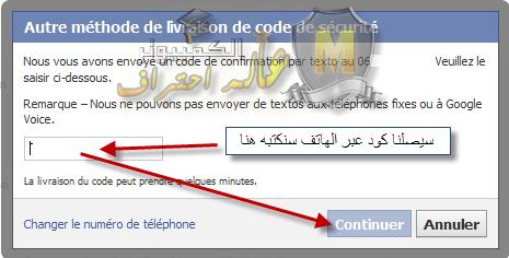 Changer le numéro de téléphoe