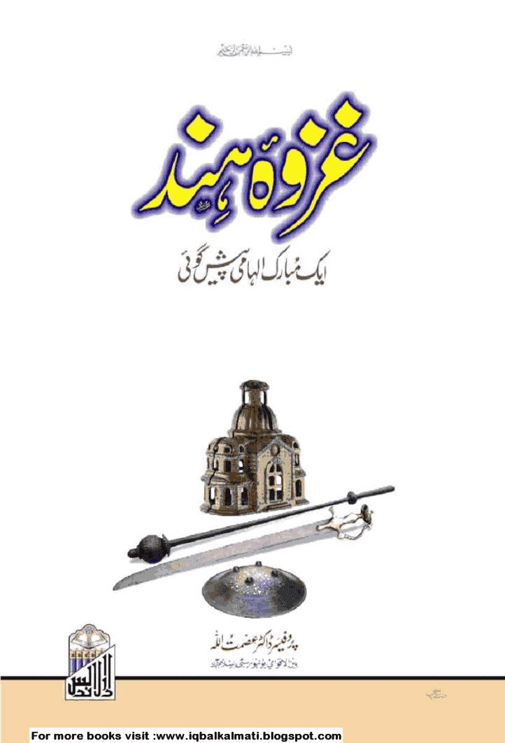 Ghazwa e Hind  Prof. Dr. Asmatullah