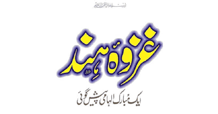 ghazwa e hind in hindi pdf free download
