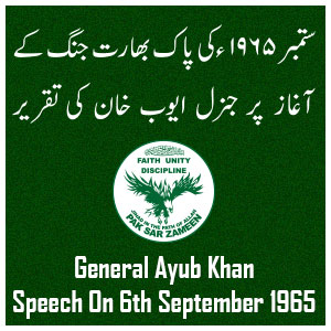 6th September Pakistan War Speech By Ayub Khan