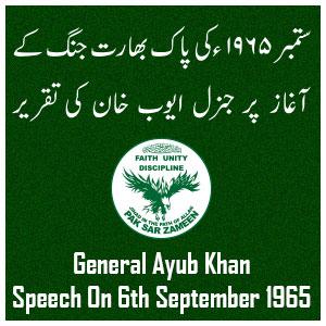 6th September Pakistan War Speech By Ayub Khan