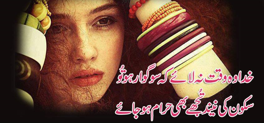 URDU HINDI POETRIES: Lovely romantic poetry for boyfrind