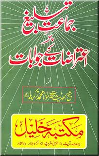 Jamat-e-Tableegh Per Aiterazaat Kay Jawabat
