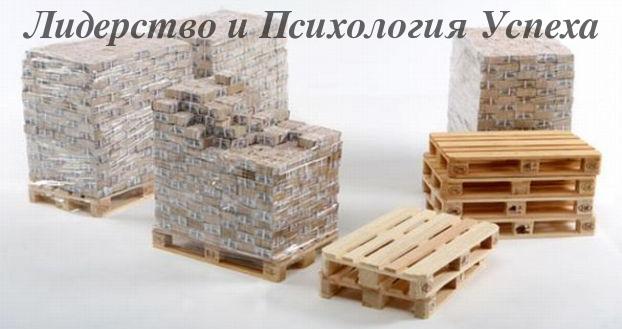 Как притягивать огромные деньги, Вольпинизм от Бориса Березовского, Методика роста доходов