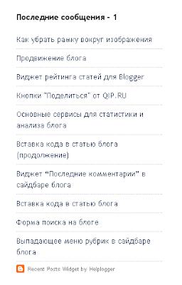 """Виджет """"Последние сообщения"""". Вариант 1."""