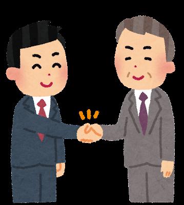 握手をしているビジネスマンのイラスト「若者とおじさん」