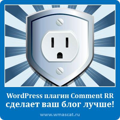 WordPress плагин Comment RR сделает ваш блог лучше!