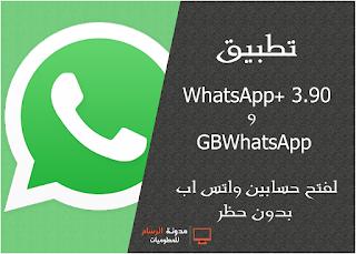 ����� gbwhatsapp & whatsapp+ 3.90 ���� ������ ���� �� �� ���� ���� ���� ���