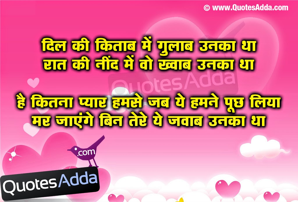 Love Quotes For Her In Hindi Shayari : Hindi True Love Quotes Greetings Wallpapers Online QuotesAdda.com ...
