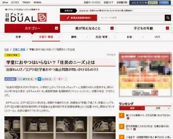 http://dual.nikkei.co.jp/article.aspx?id=3210&page=2