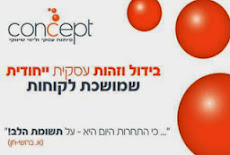 קונספט | פיתוח עסקי ליווי שיווקי