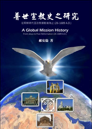 普世宣史之研究-從耶穌時代至改教運動後為止 (26-1689 A.D.)