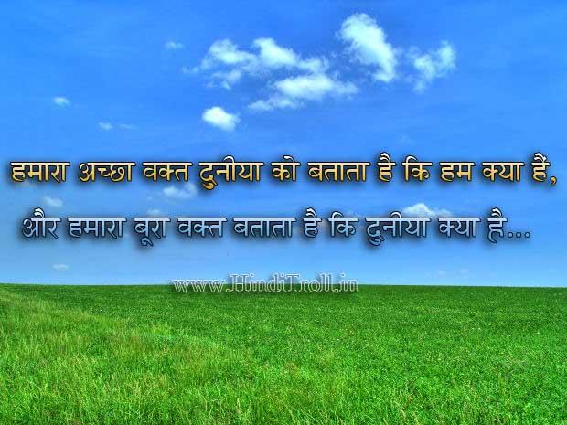 hindi motivational comments quotes wallpaper hinditroll