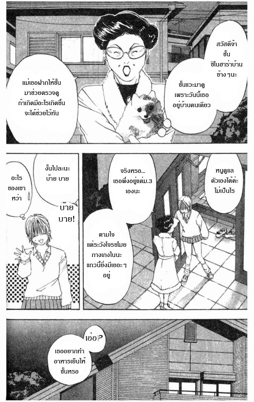 อ่านการ์ตูน Ichigo100 10 ภาพที่ 6