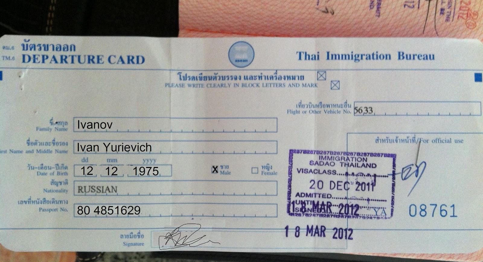 Виза в Таиланд в 2 16 году для россиян: нужна ли
