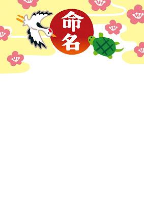 命名書のテンプレート(鶴と亀)