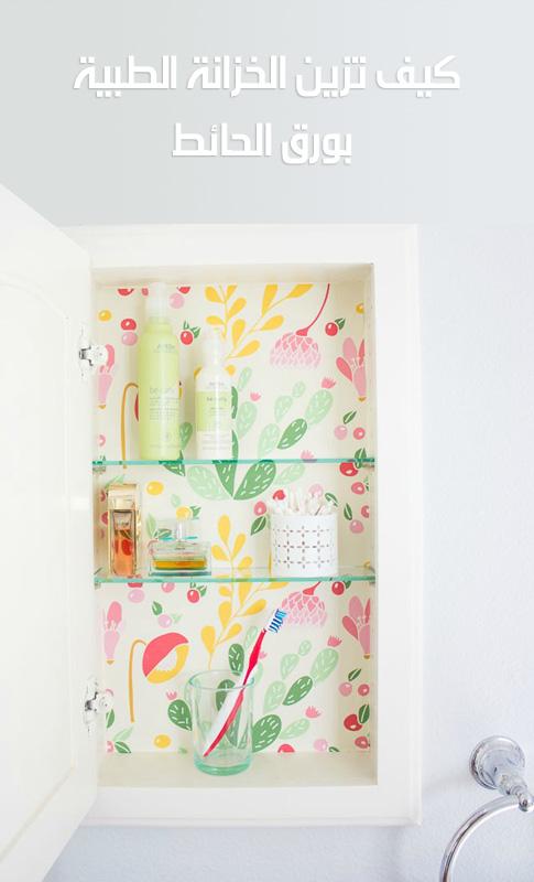 كيف تزين الخزانة الطبية بورق الحائط