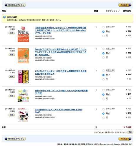 Amazon買取サービス買い物カゴ
