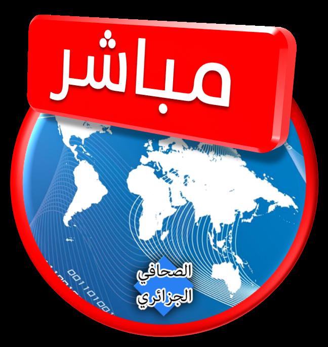 """""""مباشر"""" ... جديد الصحافي الجزائري!"""