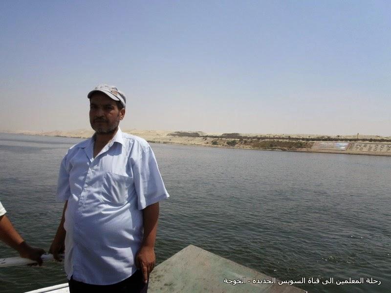 الحسينى محمد, الخوجة, المعلمين, رحلة المعلمين, مشروع قناة السويس الجديدة, مناسبات المعلمين,