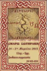 Σεμινάριο Καρμικής Αστρολογίας